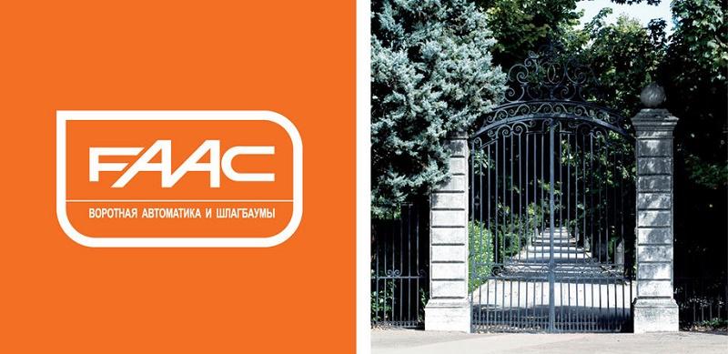FAAC-воротная автоматика