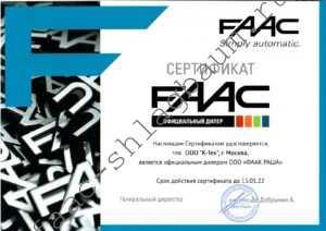 Официальный дилер FAAC